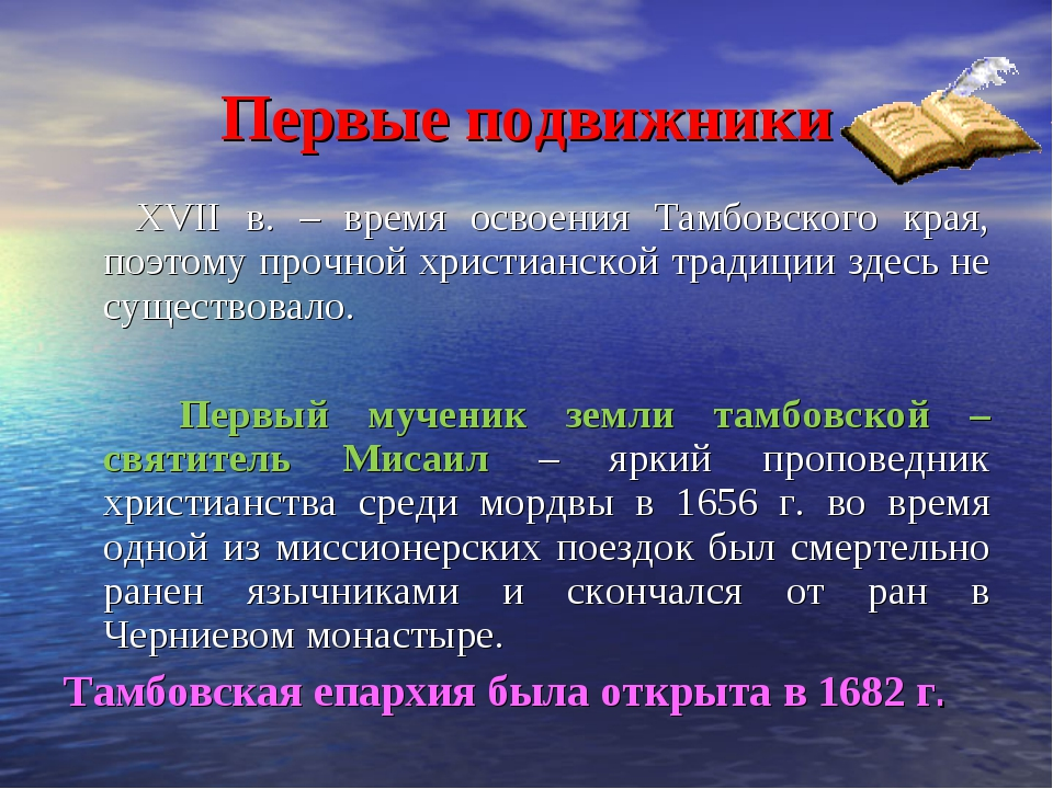 Первые подвижники XVII в. – время освоения Тамбовского края, поэтому прочной...