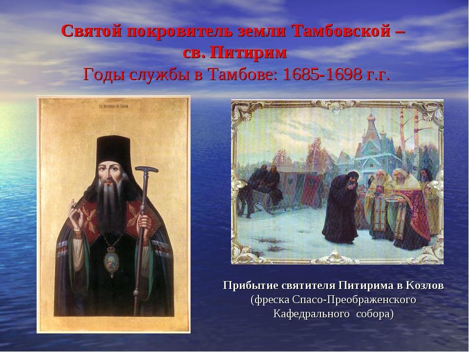 Святой покровитель земли Тамбовской – св. Питирим Годы службы в Тамбове: 1685...