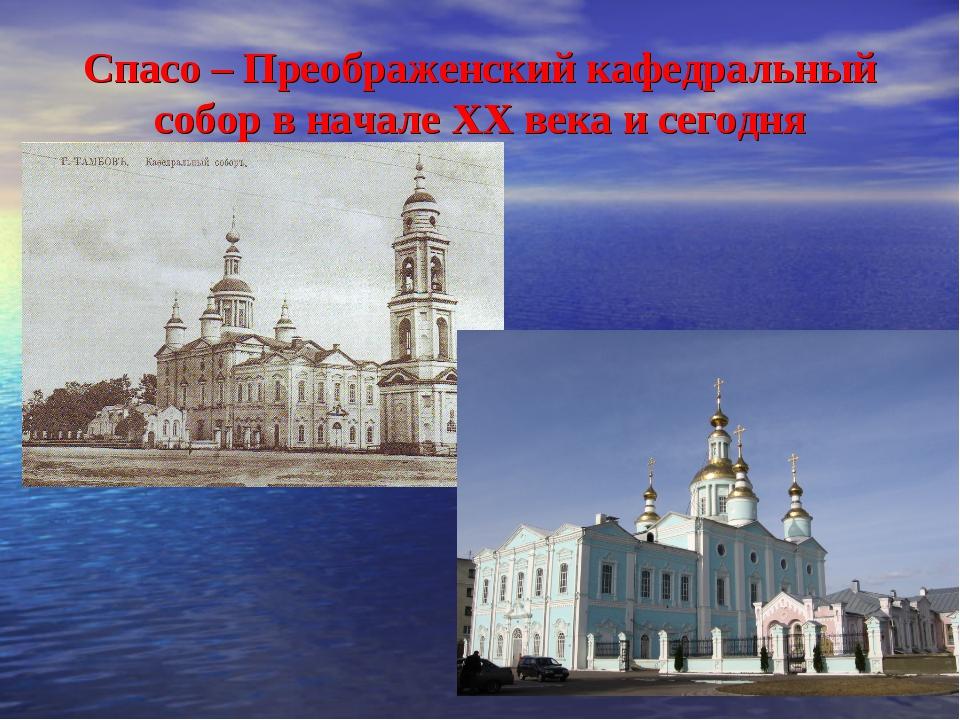 Спасо – Преображенский кафедральный собор в начале XX века и сегодня
