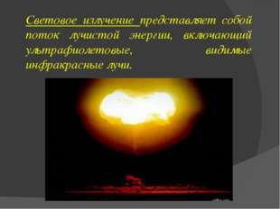 Световое излучение представляет собой поток лучистой энергии, включающий ульт