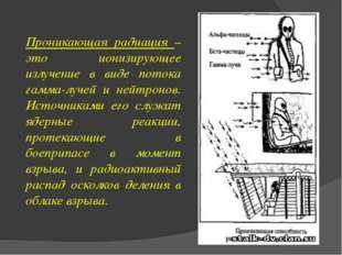 Проникающая радиация – это ионизирующее излучение в виде потока гамма-лучей и