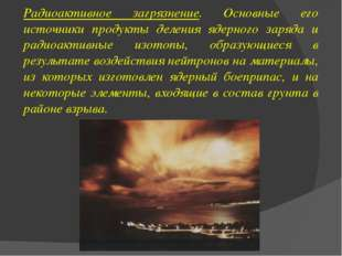 Радиоактивное загрязнение. Основные его источники продукты деления ядерного з
