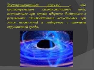 Электромагнитный импульс – это кратковременное электромагнитное поле, возника