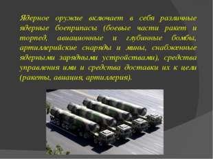 Ядерное оружие включает в себя различные ядерные боеприпасы (боевые части рак