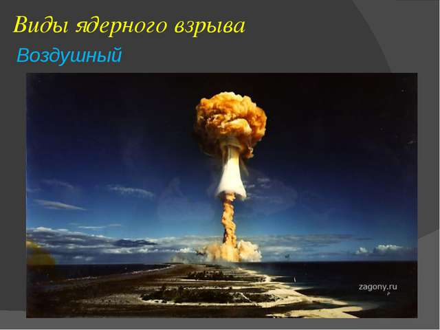 Виды ядерного взрыва Воздушный