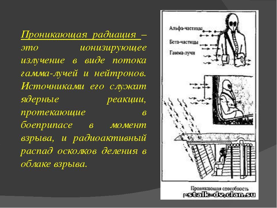 Проникающая радиация – это ионизирующее излучение в виде потока гамма-лучей и...