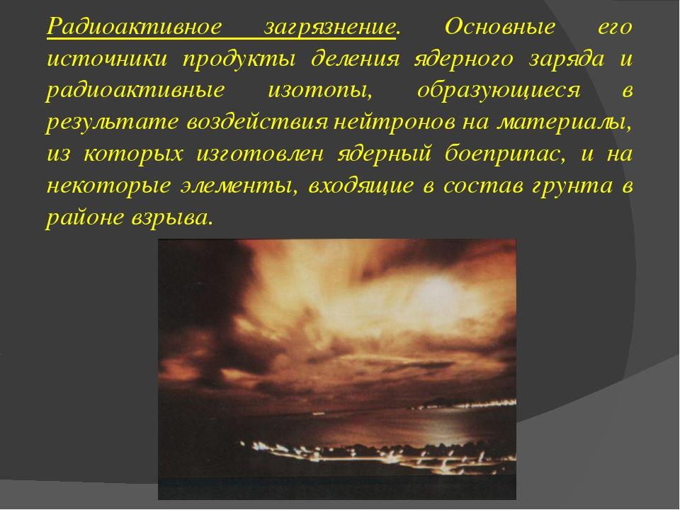 Радиоактивное загрязнение. Основные его источники продукты деления ядерного з...