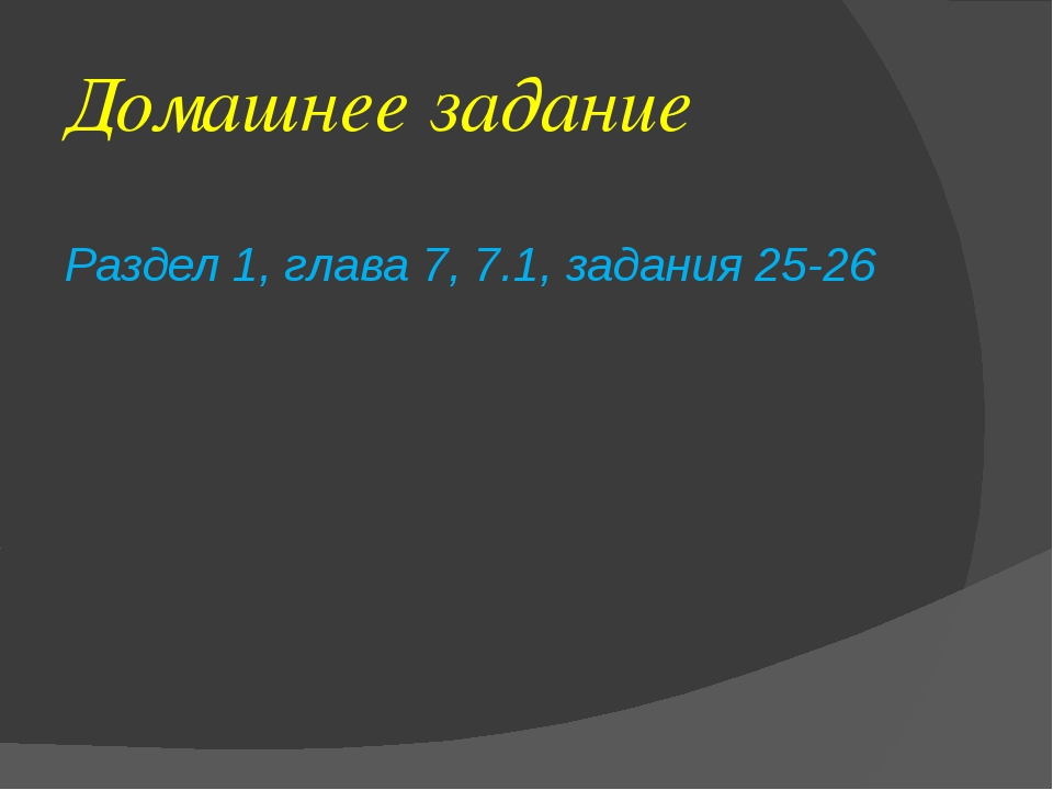 Домашнее задание Раздел 1, глава 7, 7.1, задания 25-26