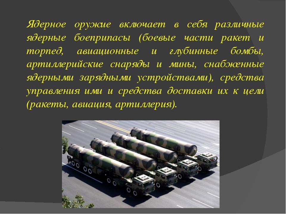 Ядерное оружие включает в себя различные ядерные боеприпасы (боевые части рак...
