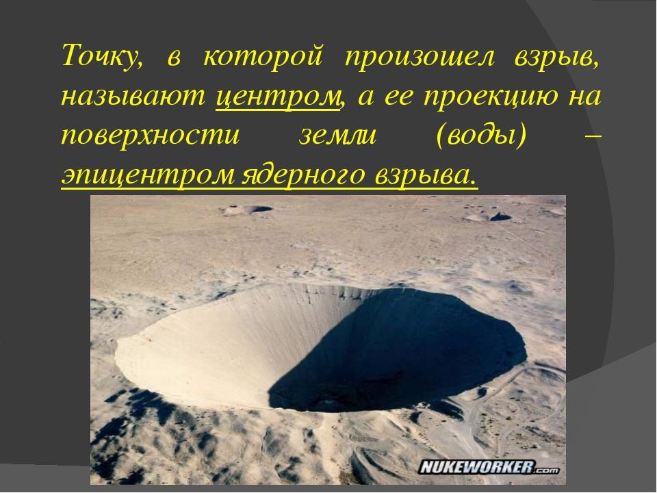 Точку, в которой произошел взрыв, называют центром, а ее проекцию на поверхно...