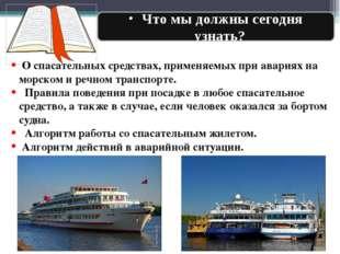 О спасательных средствах, применяемых при авариях на морском и речном трансп