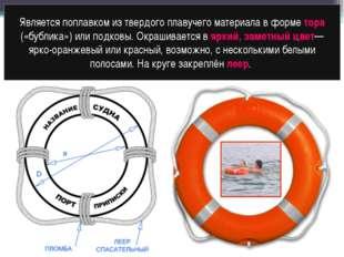 Является поплавком из твердого плавучего материала в форме тора («бублика») и