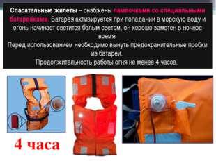 Спасательные жилеты – снабжены лампочками со специальными батарейками. Батаре
