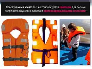 Спасательный жилет так же комплектуется свистком для подачи аварийного звуков