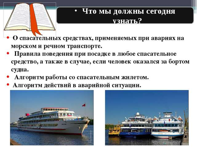 О спасательных средствах, применяемых при авариях на морском и речном трансп...