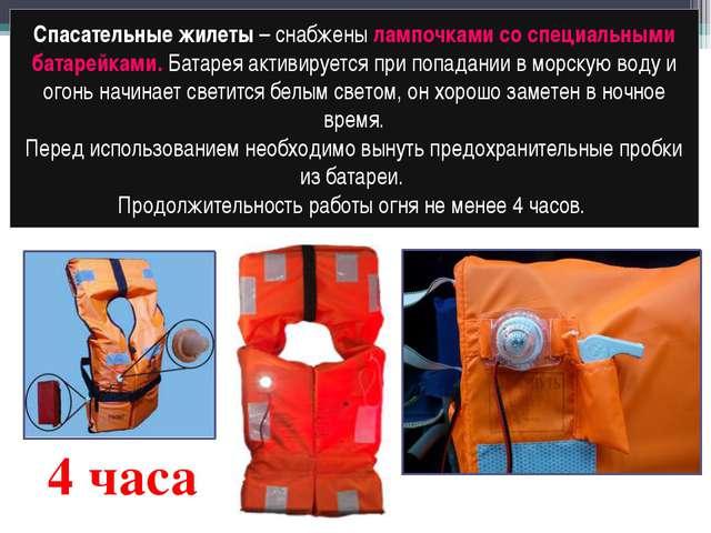 Спасательные жилеты – снабжены лампочками со специальными батарейками. Батаре...