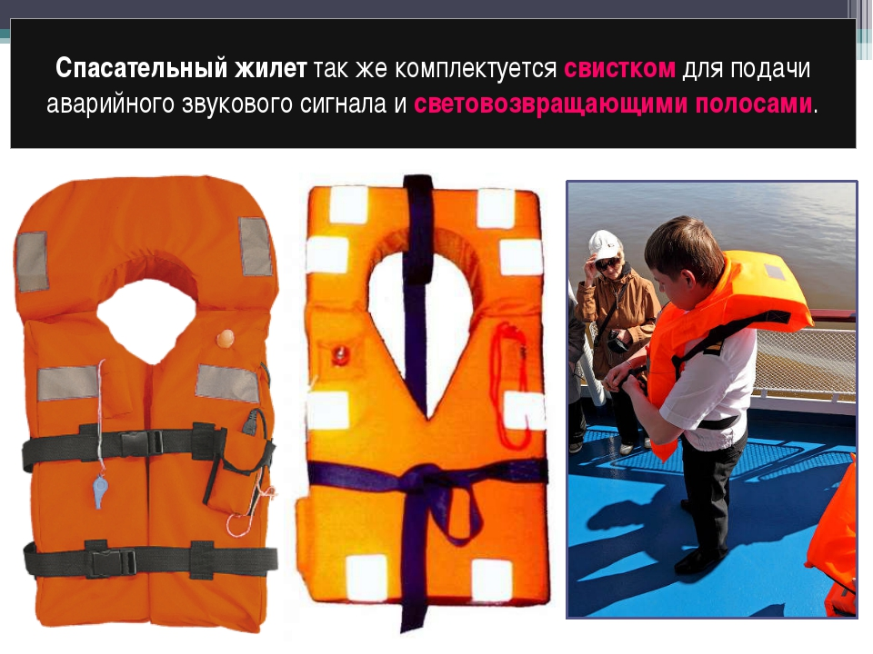 Спасательный жилет так же комплектуется свистком для подачи аварийного звуков...