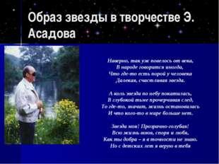 Образ звезды в творчестве Э. Асадова Наверно, так уж повелось от века, В наро