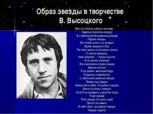 Образ звезды в творчестве В. Высоцкого Мне этот бой не забыть нипочем, Смерть