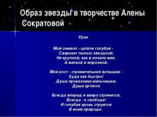 Образ звезды в творчестве Алены Сократовой Уран Мой символ - шляпа голубая -