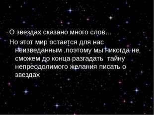 Магия звезд О звездах сказано много слов… Но этот мир остается для нас неизве