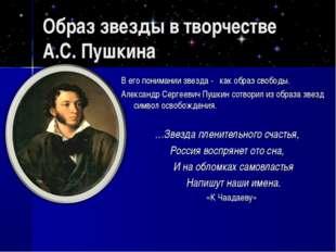 Образ звезды в творчестве А.С. Пушкина В его понимании звезда - как образ сво
