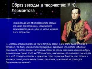 Образ звезды в творчестве: М.Ю. Лермонтова В произведениях М.Ю.Лермонтова зве