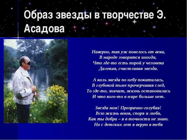 Образ звезды в творчестве Э. Асадова Наверно, так уж повелось от века, В наро...