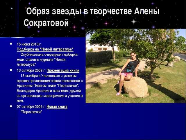 """Образ звезды в творчестве Алены Сократовой 15 июня 2010 г.Подборка на """"Ново..."""