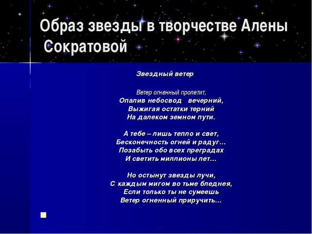Образ звезды в творчестве Алены Сократовой Звездный ветер Ветер огненный прол...