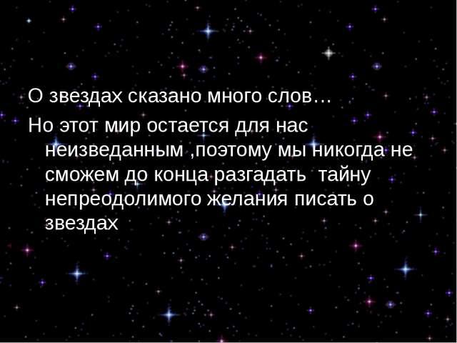 Магия звезд О звездах сказано много слов… Но этот мир остается для нас неизве...