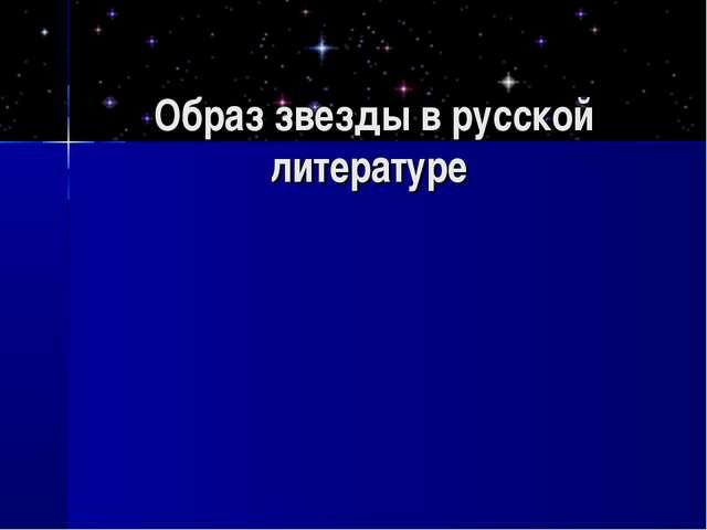 Образ звезды в русской литературе