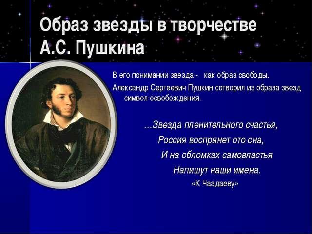 Образ звезды в творчестве А.С. Пушкина В его понимании звезда - как образ сво...