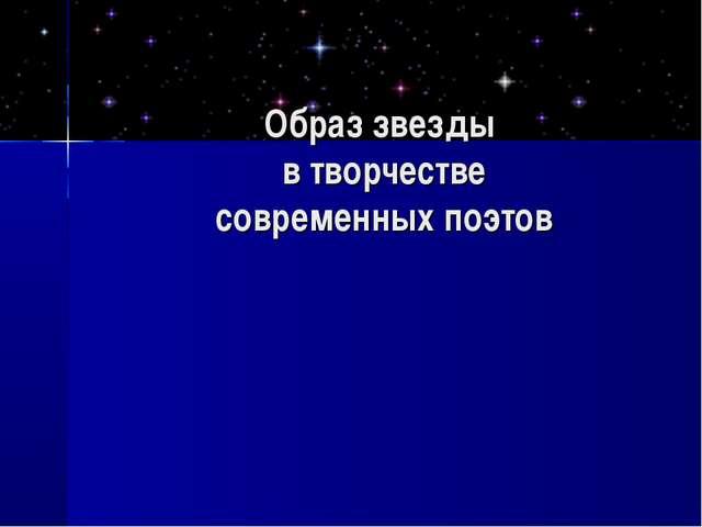 Образ звезды в творчестве современных поэтов