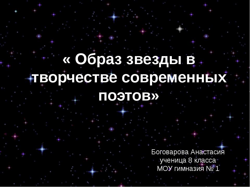 « Образ звезды в творчестве современных поэтов» Боговарова Анастасия ученица...