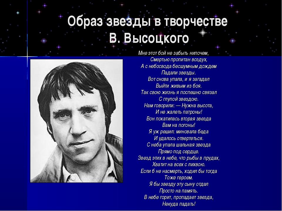 Образ звезды в творчестве В. Высоцкого Мне этот бой не забыть нипочем, Смерть...