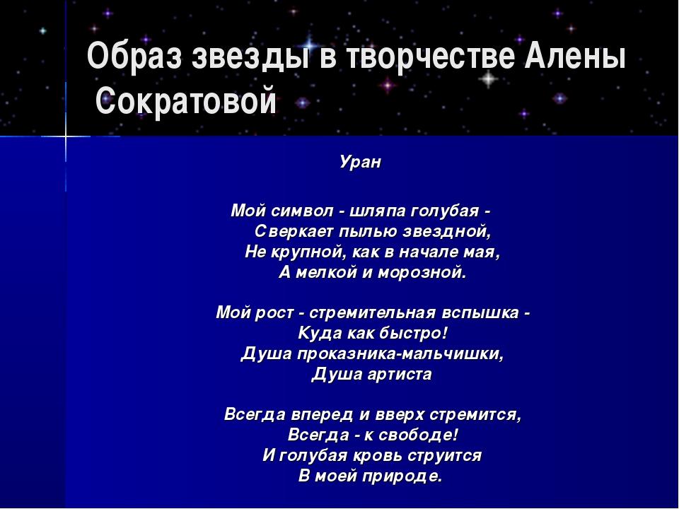 Образ звезды в творчестве Алены Сократовой Уран Мой символ - шляпа голубая -...