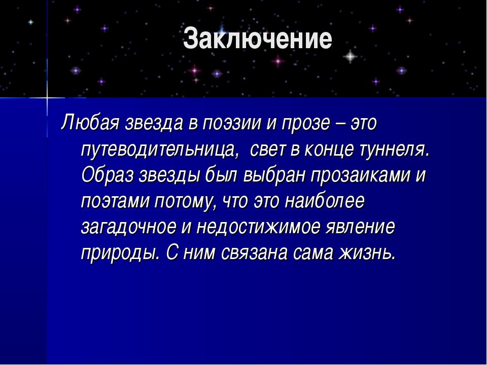 Заключение Любая звезда в поэзии и прозе – это путеводительница, свет в конц...