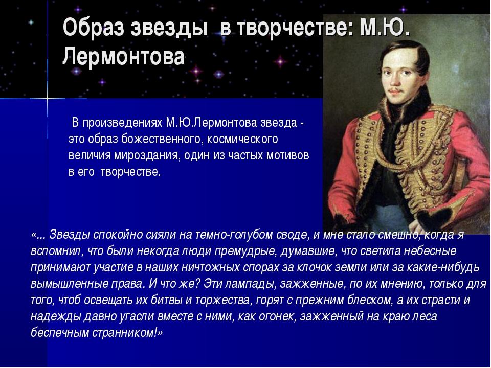 Образ звезды в творчестве: М.Ю. Лермонтова В произведениях М.Ю.Лермонтова зве...