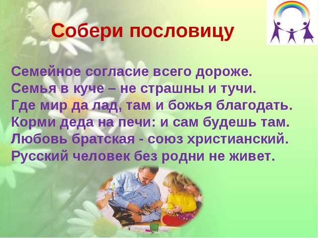Собери пословицу Семейное согласие всего дороже. Семья в куче – не страшны...