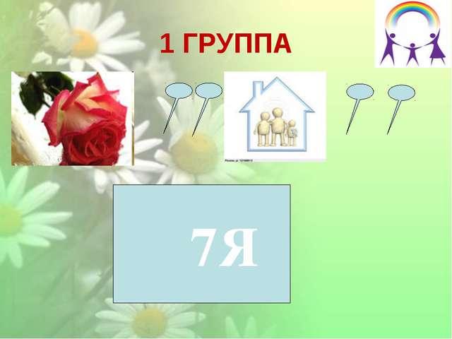 1 ГРУППА 7Я