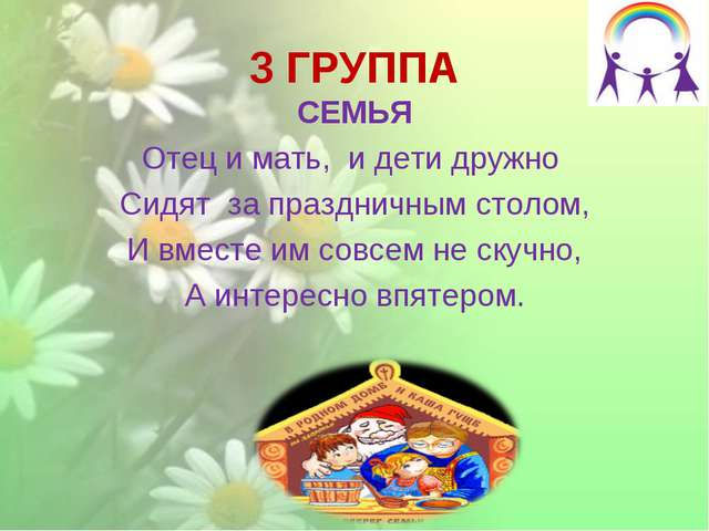 3 ГРУППА СЕМЬЯ Отец и мать, и дети дружно Сидят за праздничным столом, И вмес...