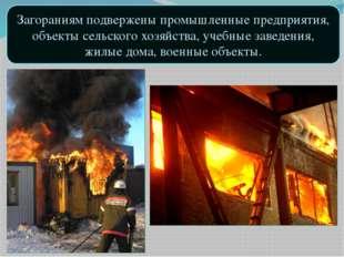 Загораниям подвержены промышленные предприятия, объекты сельского хозяйства,