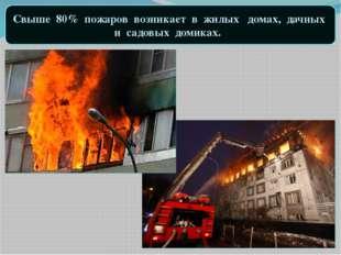 Свыше 80% пожаров возникает в жилых домах, дачных и садовых домиках.