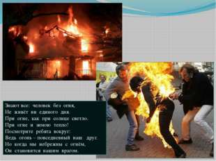 Знают все: человек без огня, Не живёт ни единого дня. При огне, как при солнц