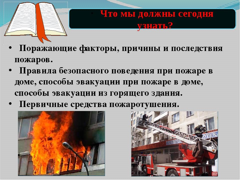 Поражающие факторы, причины и последствия пожаров. Правила безопасного повед...