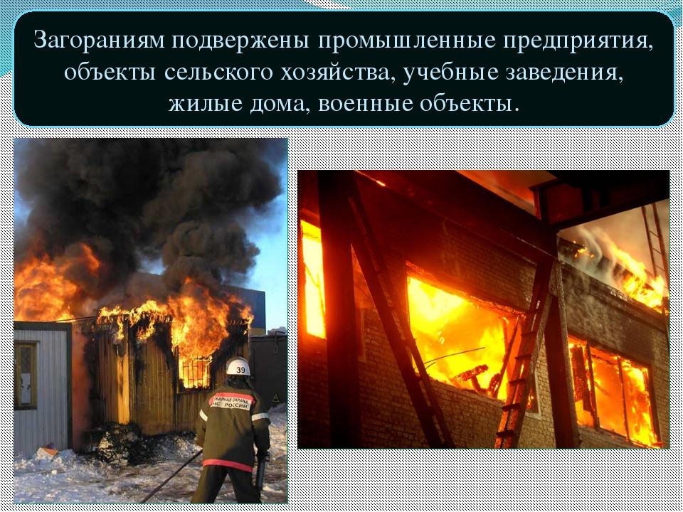 Загораниям подвержены промышленные предприятия, объекты сельского хозяйства,...