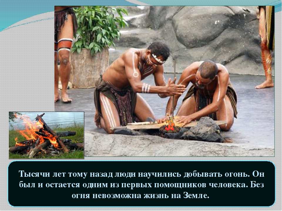 Тысячи лет тому назад люди научились добывать огонь. Он был и остается одним...