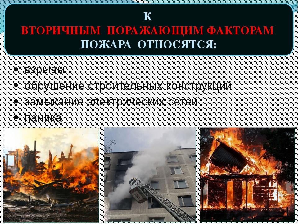 К ВТОРИЧНЫМ ПОРАЖАЮЩИМ ФАКТОРАМ ПОЖАРА ОТНОСЯТСЯ: взрывы обрушение строительн...