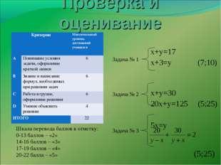 х+у=17 х+3=у (7;10) х+у=30 20х+у=125 (5;25) 5х=у Шкала перевода баллов в отме